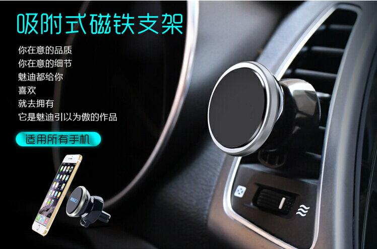 車載手機導航支架手機架出風口磁性汽車360度磁力旋轉磁鐵支架/單售