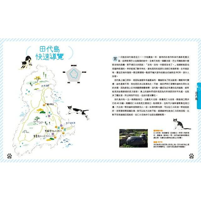 日本貓島旅行 8