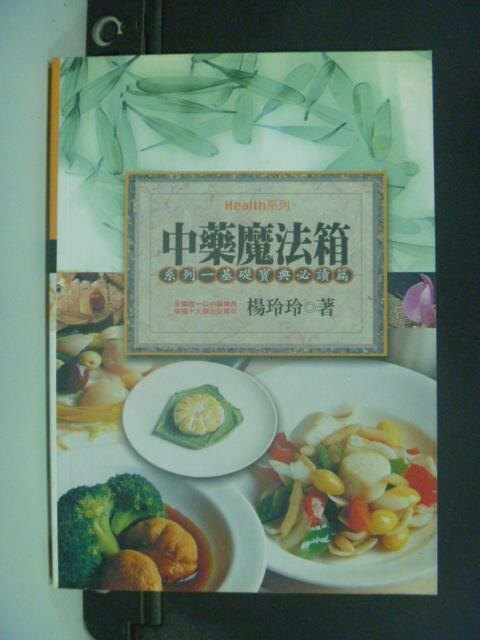 【書寶二手書T9/養生_GNM】中藥魔法箱_楊玲玲