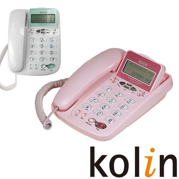 KOLIN 歌林 來電顯示型電話 KTP-506L **免運費** 兩色可選