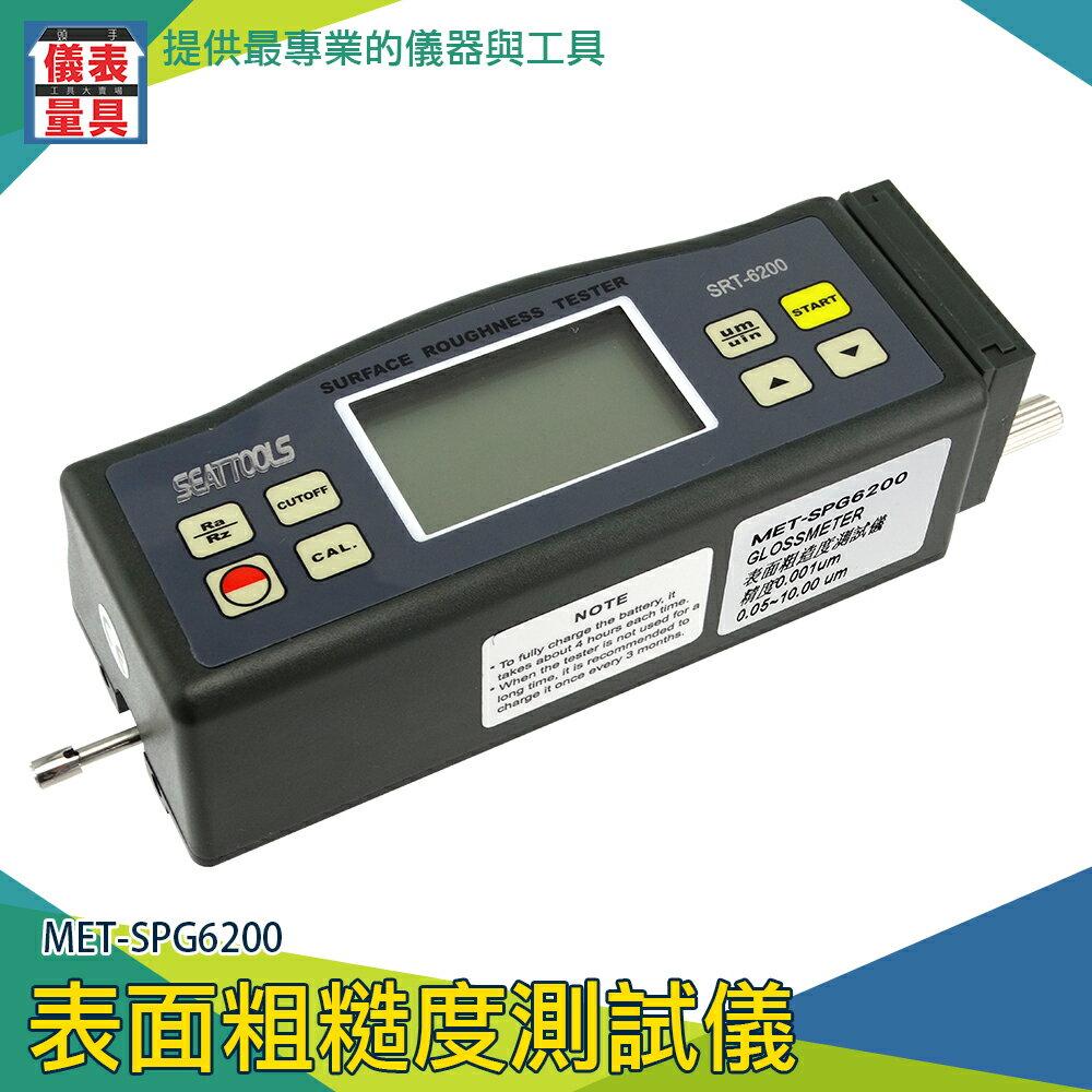《儀表量具》表面光潔度儀 MET-SPG6200 精度0.001um 可測金屬光滑度 輪胎適用 橡膠滾輪適用 高精粗糙度儀