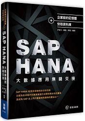 企業級記憶體+快取資料庫SAPHANA大數據應用無縫交接