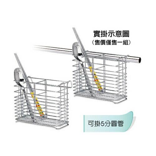 掛式方形2格不鏽鋼餐具筷籠/筷子籃/餐具收納架/304不鏽鋼_3102