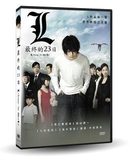 L:最後的23日DVD(松山研一南原清隆福田麻由子)