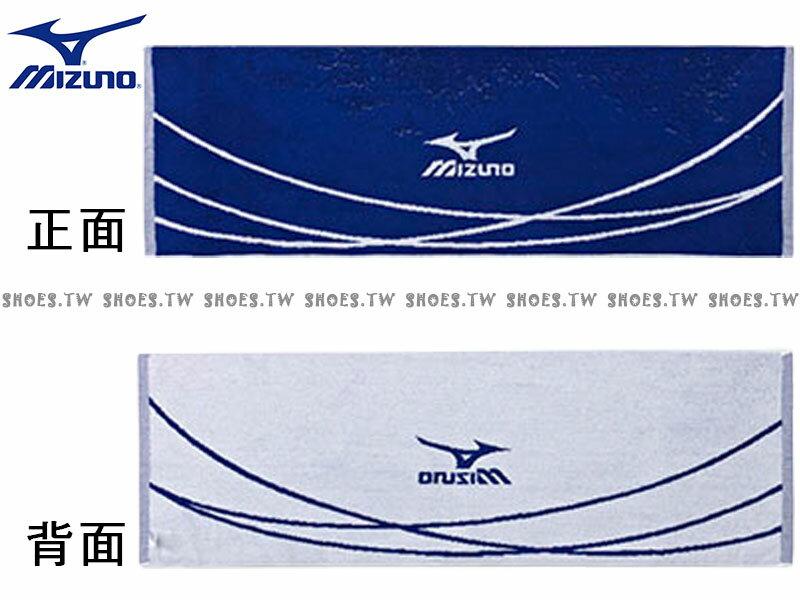 Shoestw【32TY700114】MIZUNO 美津濃 運動毛巾 長方巾 藍白 圓弧線 純棉