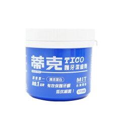 天工蒂克海鹽潔齒劑140g