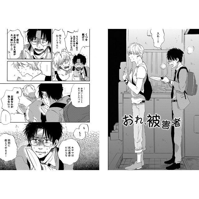 木村Hidesato耽美漫畫-我是,受害者(木村ヒデサト作品) 2