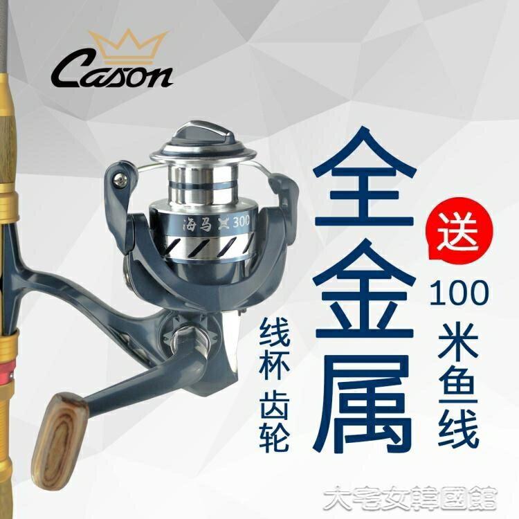 捲線器 群贊漁輪魚線輪紡車輪全金屬線杯漁線輪魚輪路亞輪海釣魚輪  交換禮物