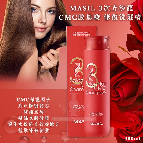 韓國 MASIL 3次方 胺基酸 修復洗髮精 300ml/旅行包8ml
