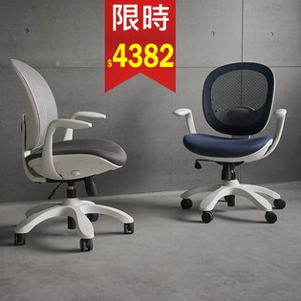 辦公椅/書桌椅/電腦椅 艾登科技感人體工學電腦椅(兩色) MIT台灣製 完美主義【I0178】