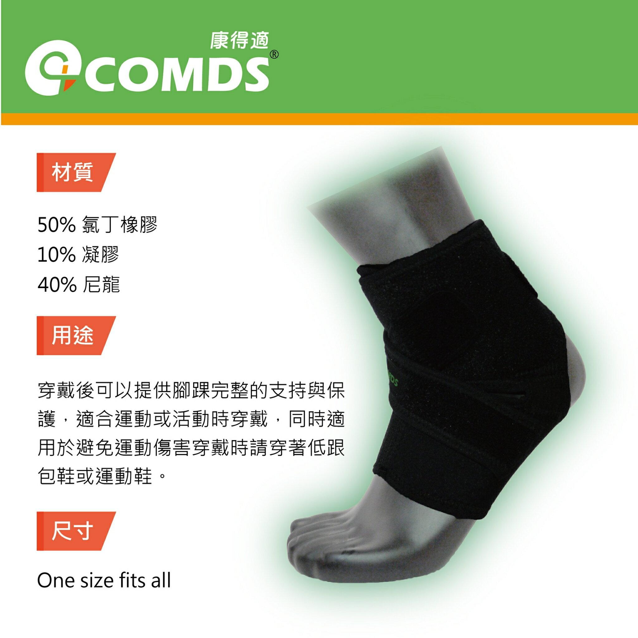 """""""健康之星""""【康得適-COMDS】八字矽膠纏繞護踝CJ-901(免運)"""