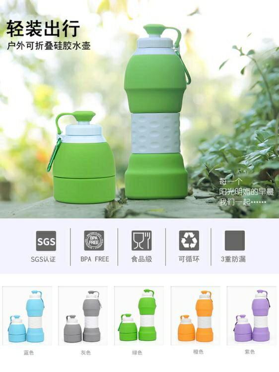 折疊水壺 硅膠折疊水杯便攜可伸縮杯子旅行日本韓國可裝沸水大容量運動水壺   時尚學院