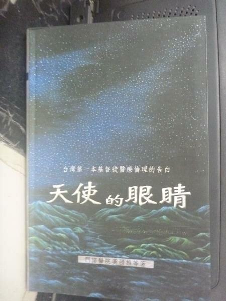 【書寶二手書T4/宗教_WEP】天使的眼睛_黃勝雄