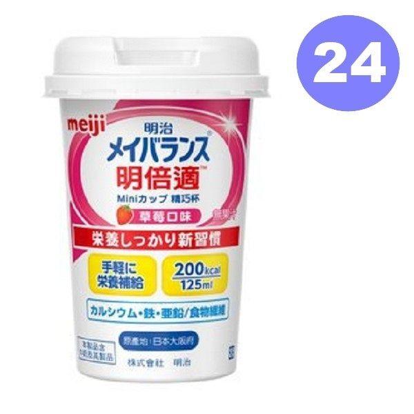 日本原裝明倍適精巧杯草莓口味24瓶箱★愛康介護★