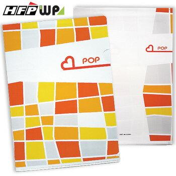 HFPWP 檔案分類管理.資料隱私 設計師精品L夾文件套 底部超音波加強 E310P3 台灣製 68折/ 個