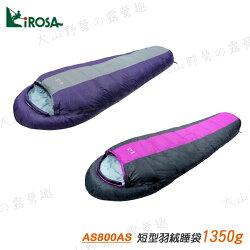 【露營趣】送內套 Lirosa 吉諾佳 AS800AS 短型羽絨睡袋 -5度 1350g 保暖睡袋 露營睡袋 登山睡袋 澳洲打工背包客棧團購款