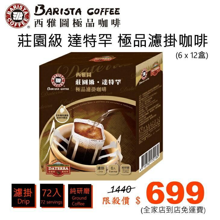 西雅圖-極品濾掛咖啡(莊園級達特罕)(6*12/72入)201808