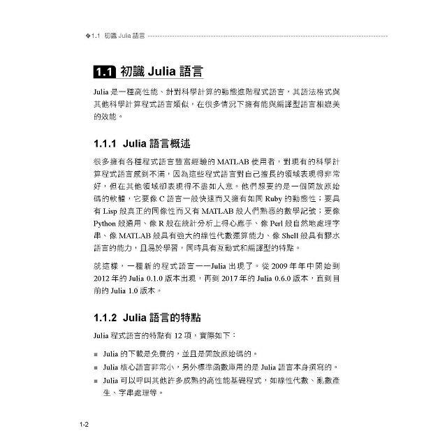 Python接班人出世:最新科學專用語言Julia入門實戰 1