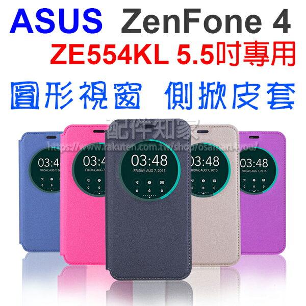 配件知家:【圓形視窗】ASUSZenfone4ZE554KLZ01KDA5.5吋軟殼側掀皮套書本式翻頁保護套支架斜立展示-ZY