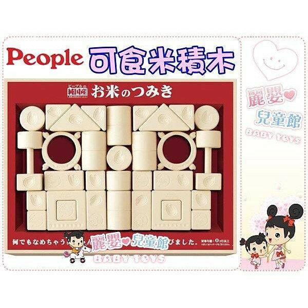 麗嬰兒童玩具館~PEOPLE用米做的積木~淡淡米香安全可食-高科技產品.寶寶最安全的米積木 0