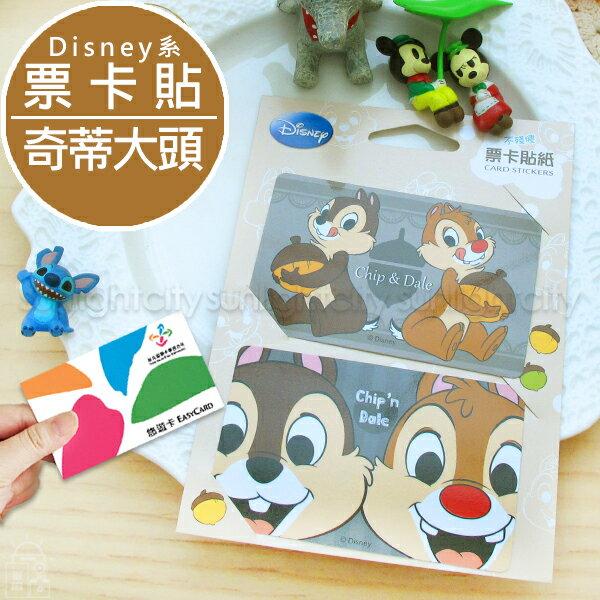 日光城。正版迪士尼票卡貼紙, 悠遊卡貼迪士尼米奇米妮史迪奇奇奇蒂蒂卡片貼紙票卡貼