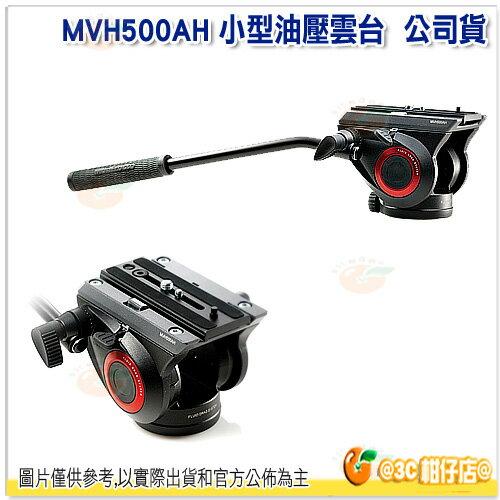 可分期 免運 曼富圖 Manfrotto MVH500AH 小型油壓雲台 正成公司貨 液壓攝錄兩用雲台 701HDV改良版 錄影 賞鳥