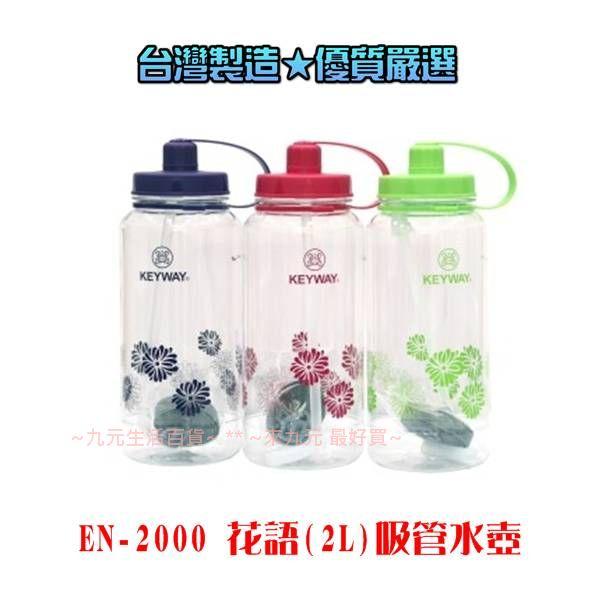 【九元生活百貨】聯府 EN-2000 花語吸管水壺/2L EN2000