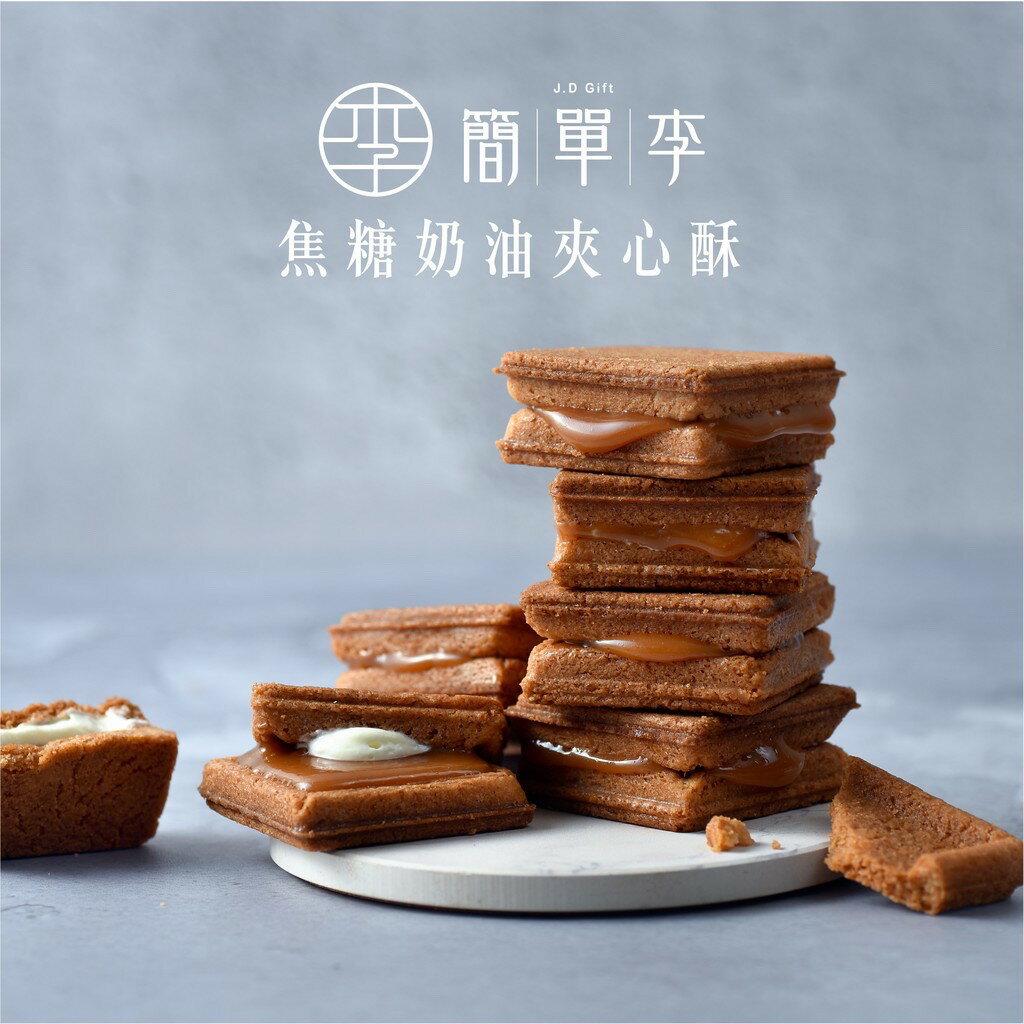 【手工現作】 焦糖甜心(5入) 焦糖 手工 下午茶 甜點 手工餅乾 團購 禮盒 送禮 夾心餅乾 奶油 日本