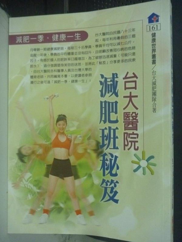 【書寶二手書T4/美容_IFR】台大醫院減肥班秘笈_台大減肥團