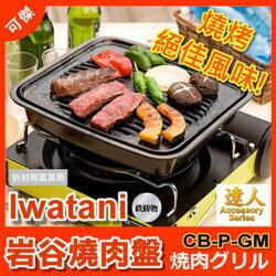 日本岩谷 Iwatani CB-P-GM 盒形鐵板 盒形燒肉板 盒形烤板 燒烤鐵板 (家用或攜帶式的瓦斯爐皆適用)  中秋 烤肉 必備商品! 可傑