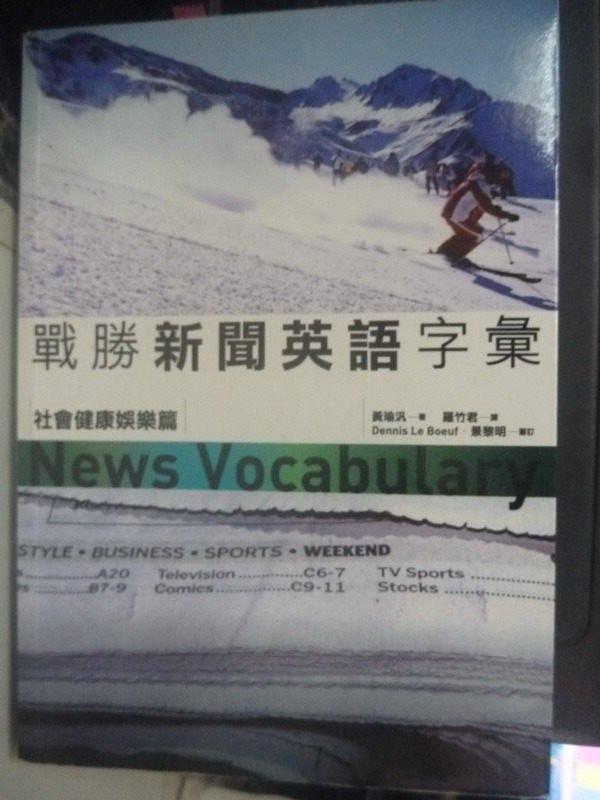 【書寶二手書T8/語言學習_IFY】戰勝新聞英語字彙-社會健康娛樂篇_黃瑜汎