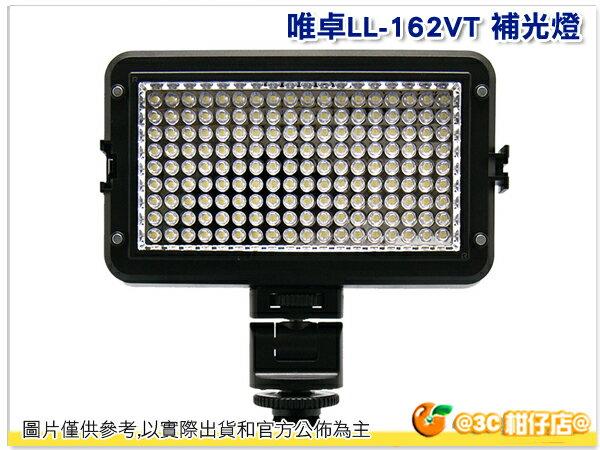 唯卓 Viltrox LL-162VT 補光燈 可調色溫、162顆LED燈