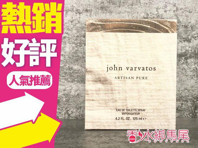 John Varvatos Artisan 工匠純淨 男性淡香水 125ml◐香水綁馬尾◐