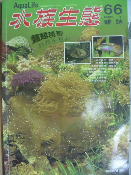 【書寶二手書T2/寵物_YGZ】水族生態_66期_超越境界軟體生態缸等