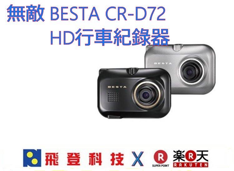 【數量不多 5折下殺】加送32G高速記憶卡 無敵 BESTA CR-D72 (銀色) HD高畫質行車紀錄器 夜視效果一級棒 汽車業務指定 含稅公司貨