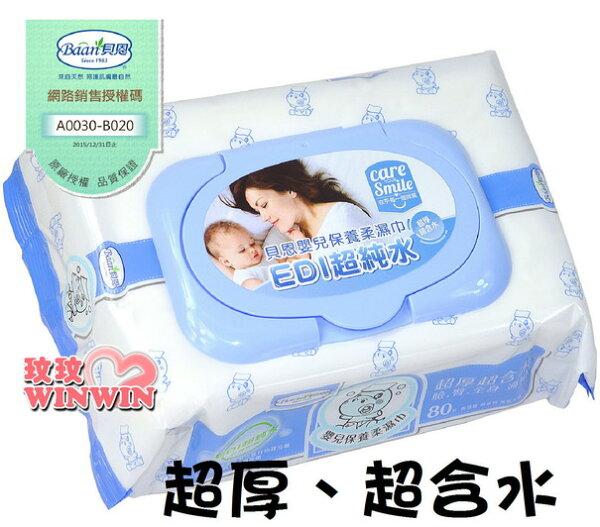 玟玟 (WINWIN) 婦嬰用品百貨名店:貝恩嬰兒保養柔濕巾、貝恩濕紙巾80抽超厚型「一串3包」,新包裝上市