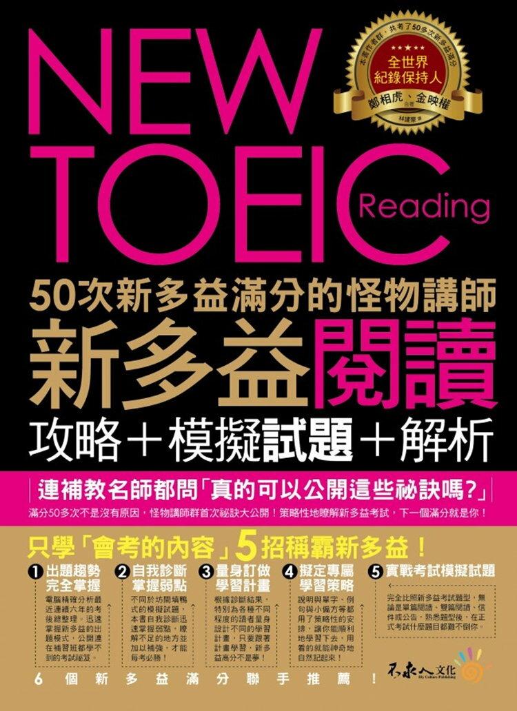 (11)50次新多益滿分的怪物講師NEW TOEIC新多益閱讀攻略+模擬試題+解析(不求人)