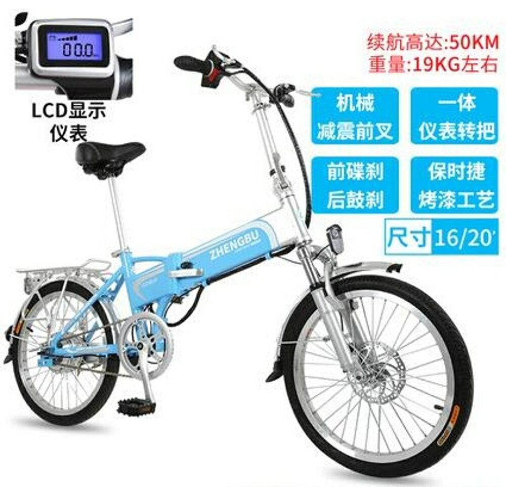 正步折疊電動自行車鋰電池助力車迷妳成人電瓶車男女士小型電動車 MKS免運 清涼一夏钜惠