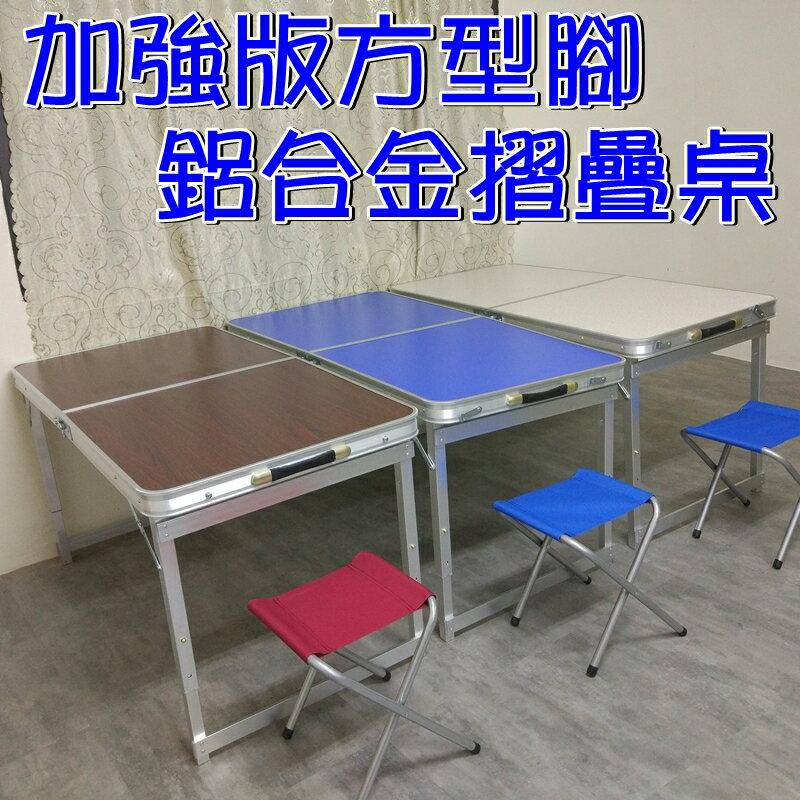 【珍愛頌】A136 鋁合金摺疊桌(一桌四椅) 折疊桌 露營桌 野餐桌 烤肉桌 泡茶桌 會議桌 辦公桌 書桌 非蛋捲桌