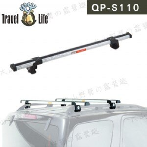 【露營趣】安坑 Travel Life 快克 QP-S110 鋁合金行李架橫桿 110cm 直桿車款專用 車頂架 攜車架