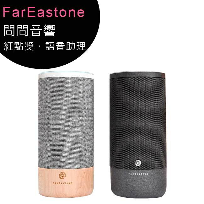 FarEastone遠傳問問智慧音箱/愛講音箱/愛講在家/愛在家