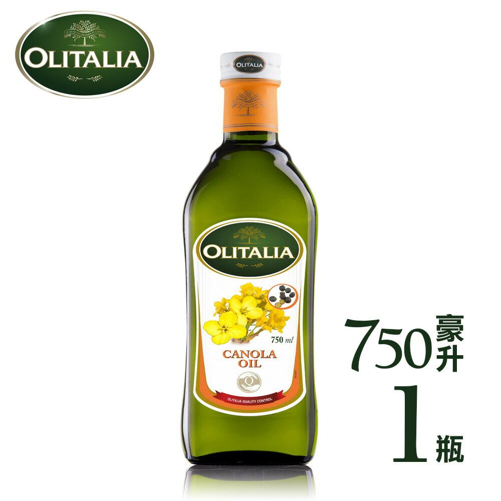 【Olitalia奧利塔】Canola oil 芥花油 750ml 1瓶 (無彩盒) OLT-CNL075