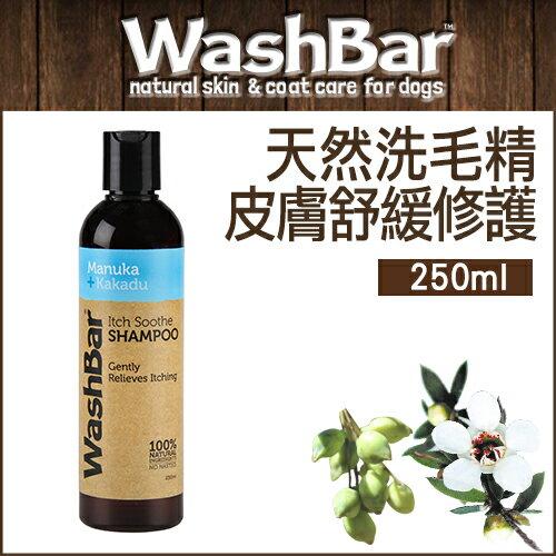 WashBar 天然洗毛精~皮膚舒緩修護