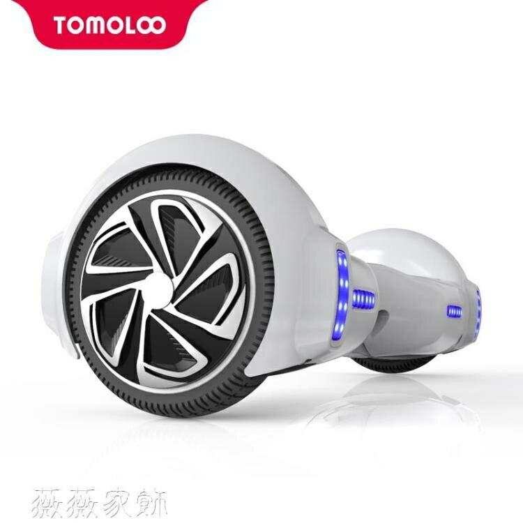 【快速出貨】電動平衡車TOMOLOO電動平衡車智慧APP代步車兩輪兒童成人自平行思維車凱斯盾數位3C 交換禮物 送禮
