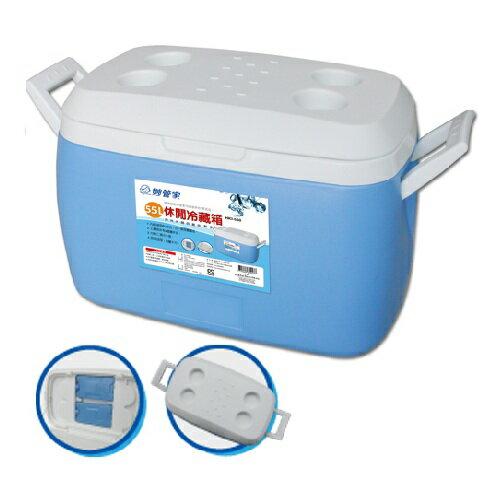 妙管家 休閒冷藏箱/冰箱/冰桶/保冷55L HKI-550 - 限時優惠好康折扣