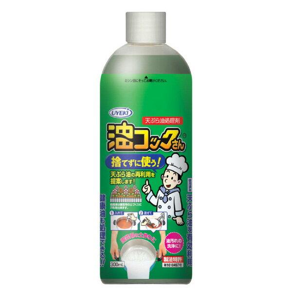 日本UYEKI 油汙處理大師-環保清潔劑 300ml - 限時優惠好康折扣