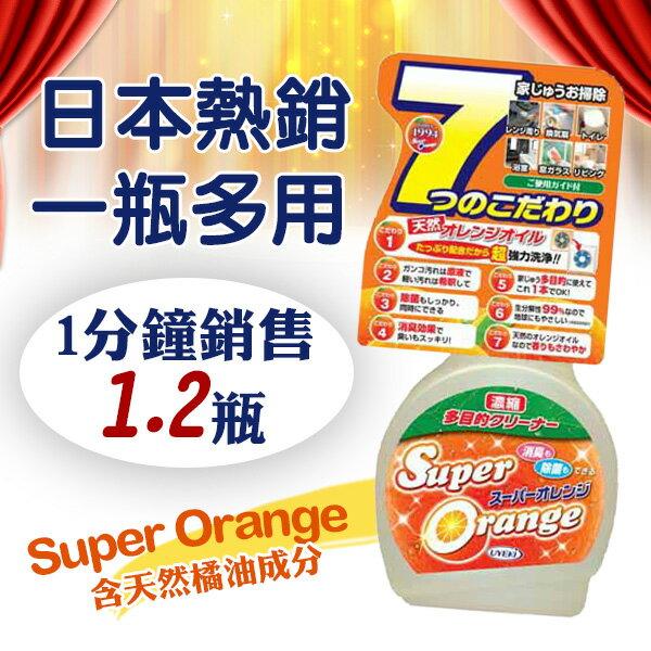 日本UYEKI 橘油系列 多功能強力去污清潔劑480ml 家事神器 0