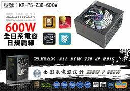 【尋寶趣】路瑪仕Z3B 600W 82+銅牌 電源供應器OVP SCP OPP全日系電容KR-PS-Z3B-600W