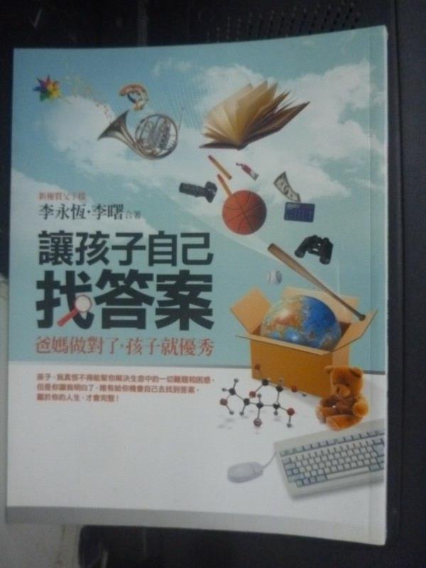 【書寶二手書T5/親子_LGZ】讓孩子自己找答案_李永恆
