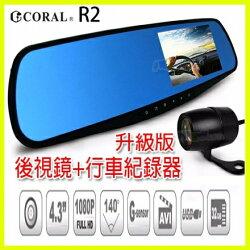 CORAL R2 plus/R2+ 4.3吋前後雙錄影行車紀錄器 廣角 倒車顯影 停車監控 碰撞感應 1080P前鏡頭 贈後鏡頭/16G記憶卡